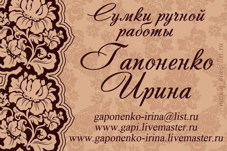Эскизы визиток для Гапоненко Ирины: natalyosascrapbook.narod.ru/index/0-49